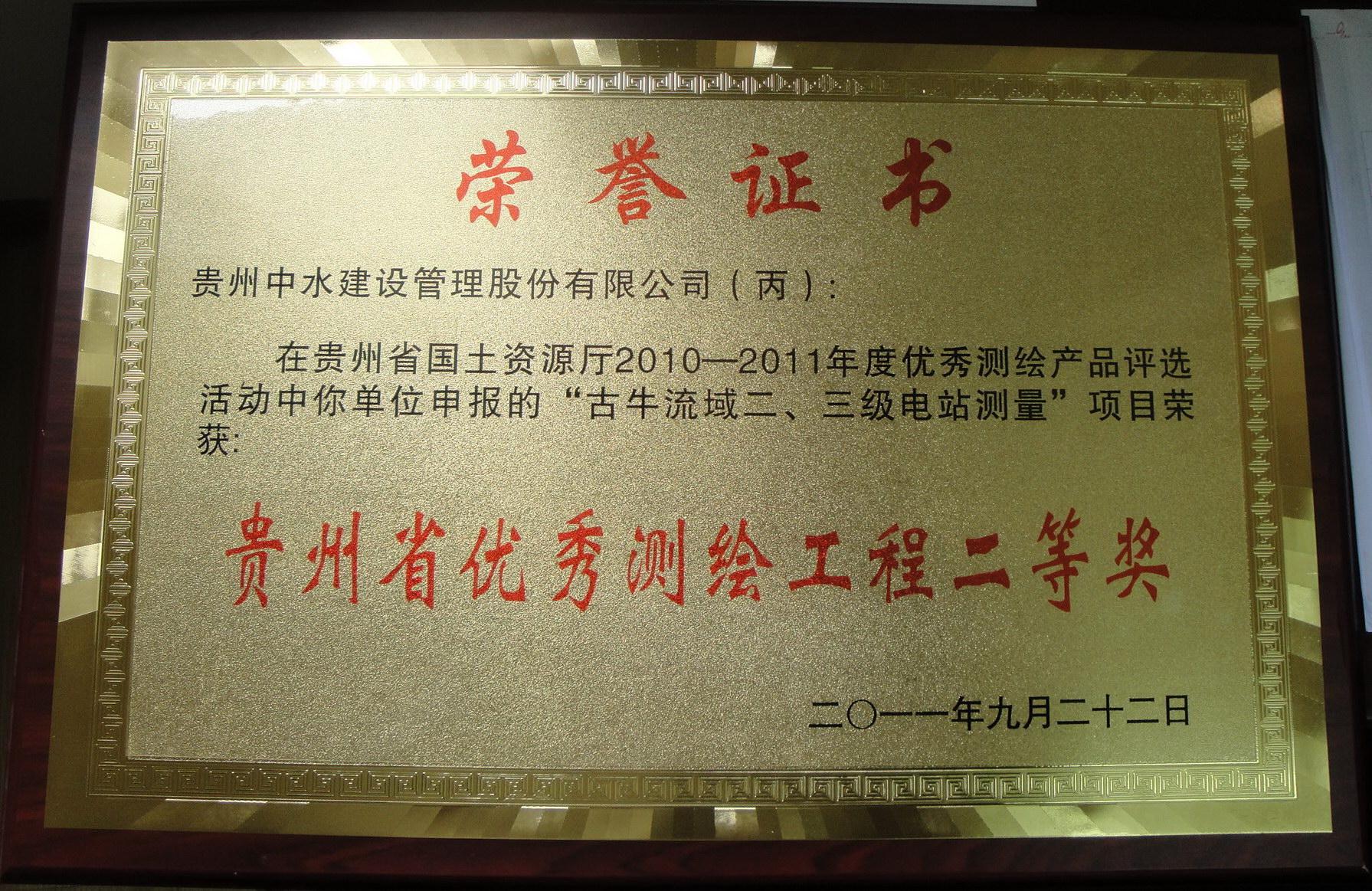 贵州省测绘工程二等奖