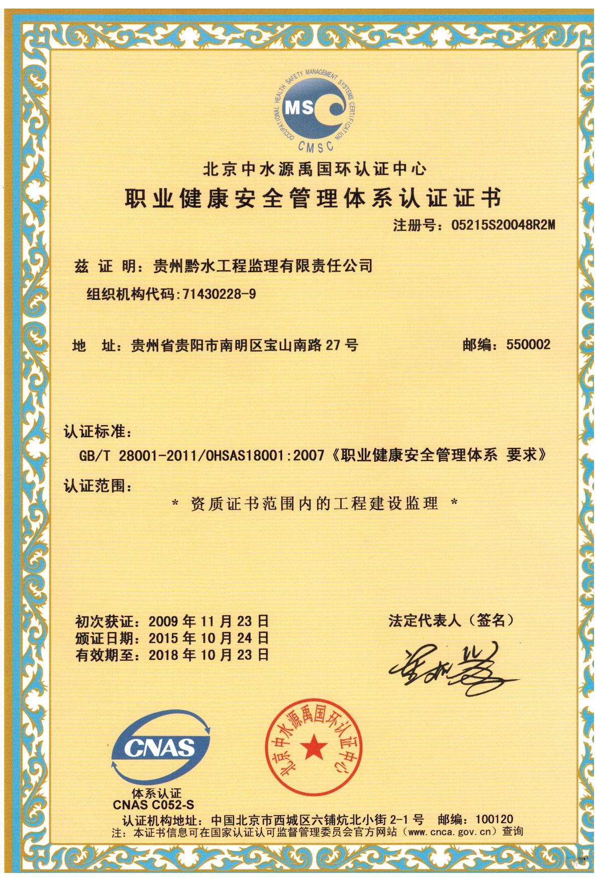<span>职业健康安全管理体系认证证书2015</span>