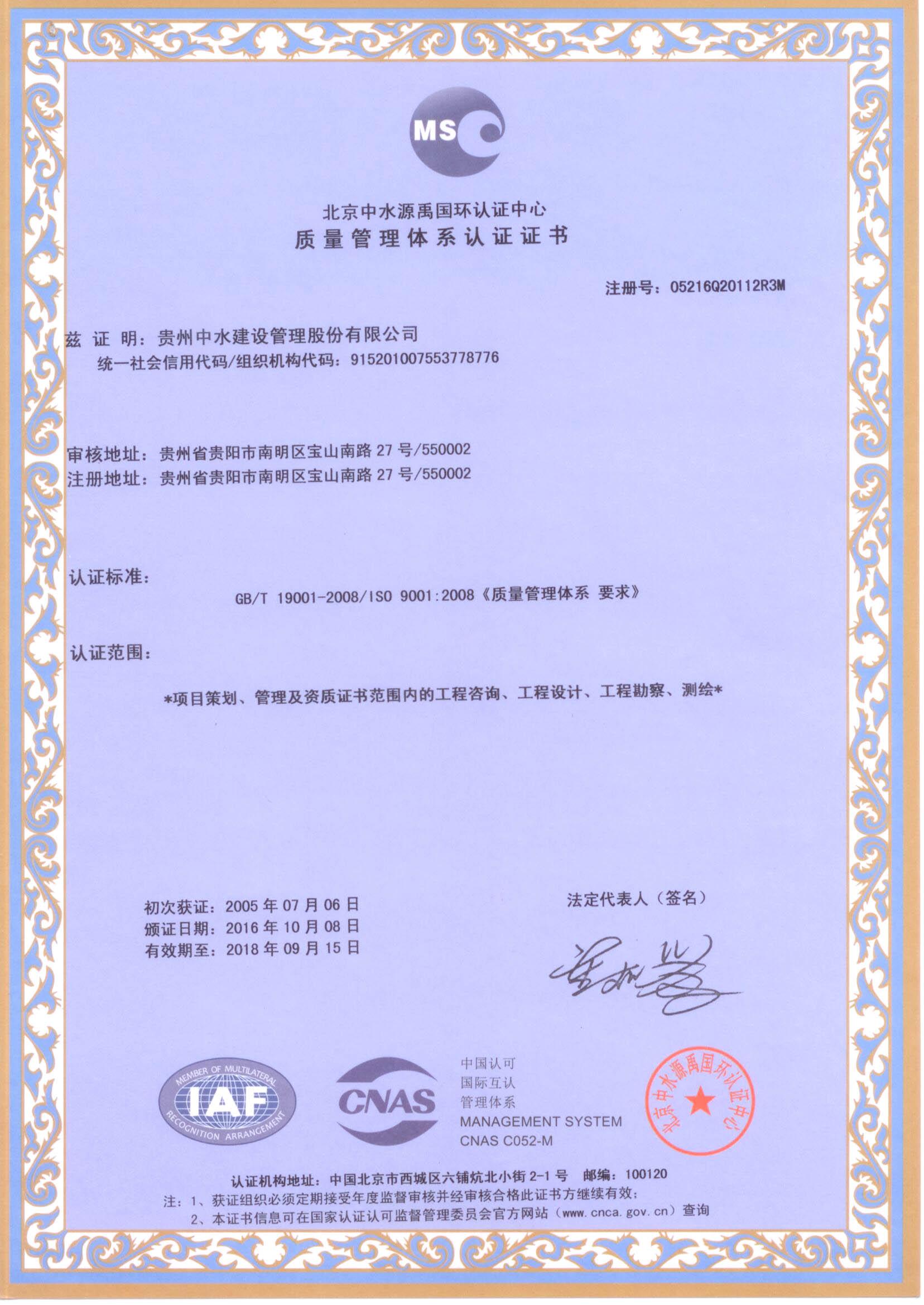 <span>2016年中水质量体系认证</span>