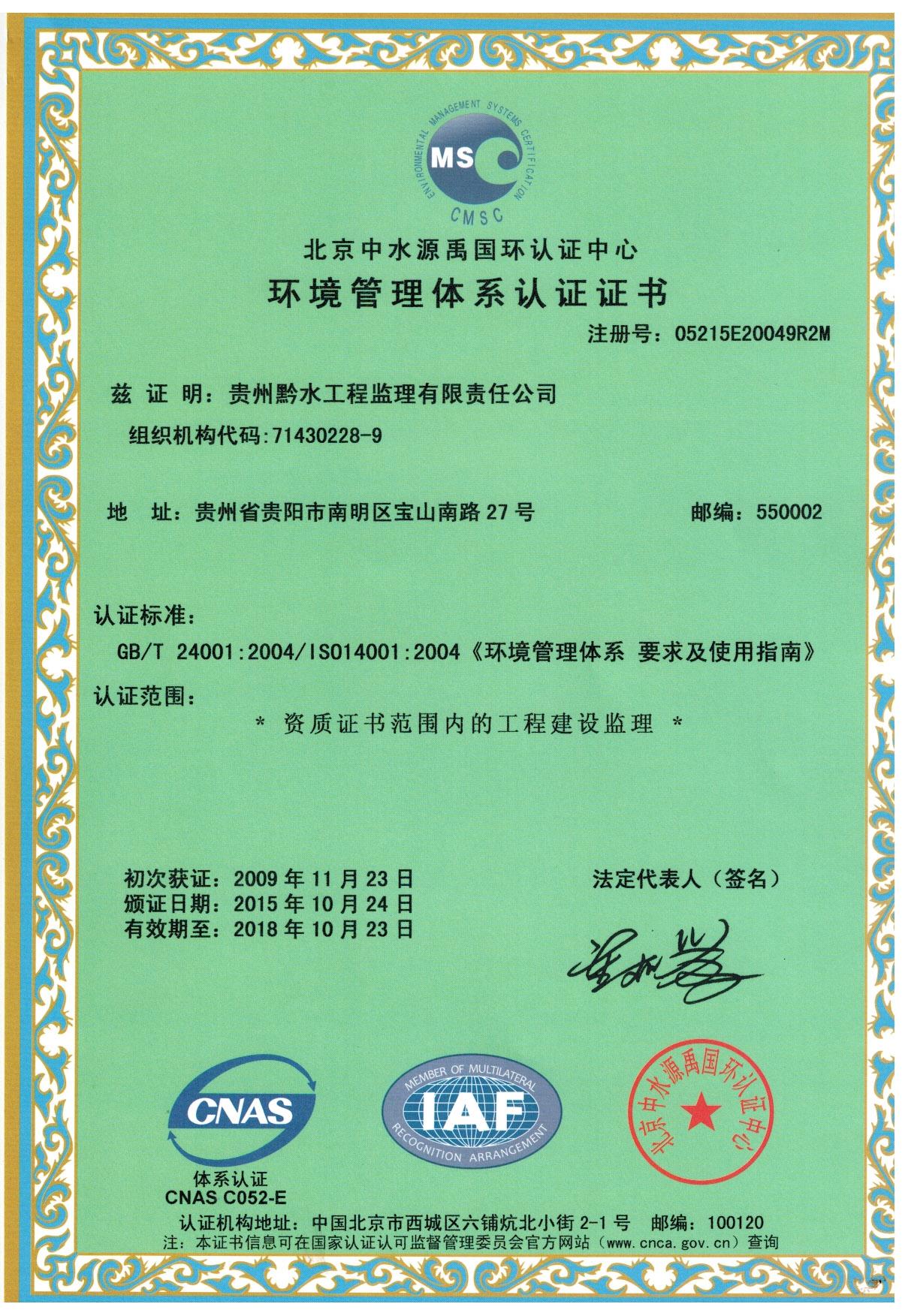 <span>环境管理体系认证证书2015</span>