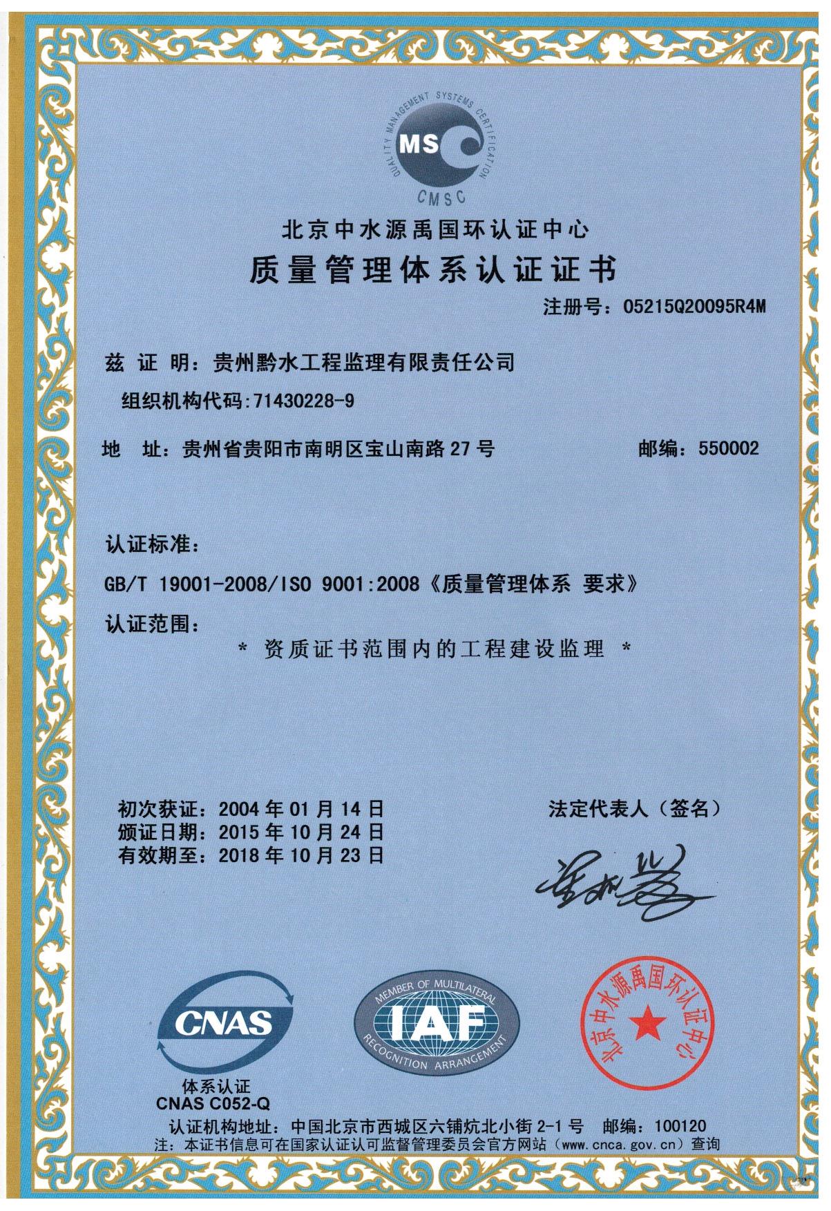 <span>质量管理体系认证证书2015</span>